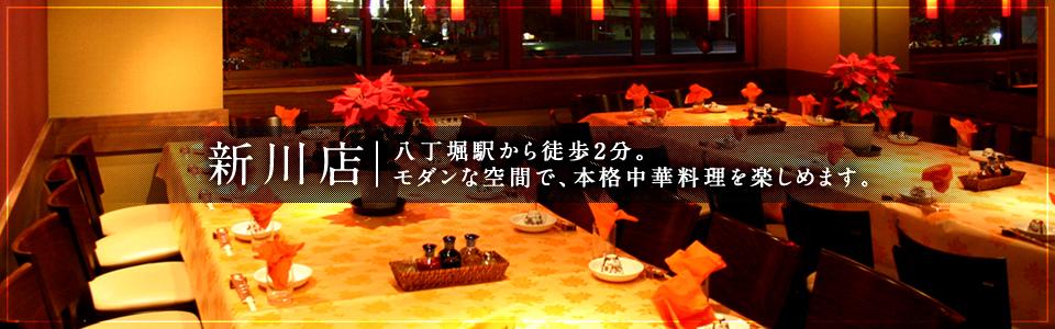 新川店 八丁堀駅から徒歩2分。モダンな空間で、本格中華料理を楽しめます。
