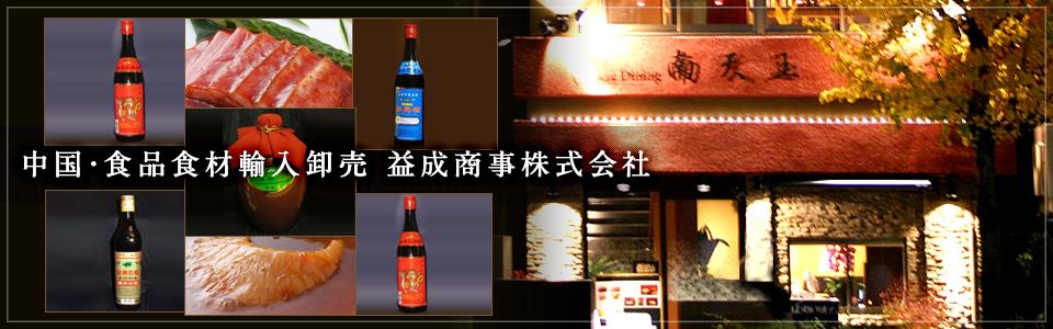 中国・食品食材輸入卸売 益成商事株式会社