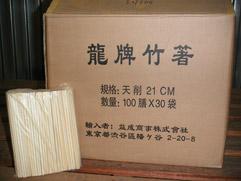 龍牌竹製割箸・天削21